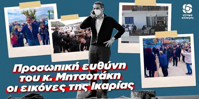 ΚΙΝΑΛ: Είναι προσωπική ευθύνη του κ. Μητσοτάκης οι προκλητικές και προσβλητικές εικόνες της Ικαρίας