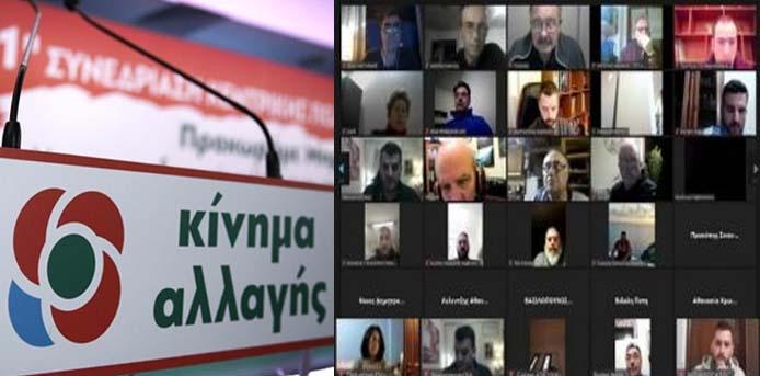 Το ΚΙΝΑΛ επιθυμεί ενίσχυση του ρόλου των Κοινοτήτων - Τηλεδιάσκεψη με το Δίκτυο Κοινοτήτων