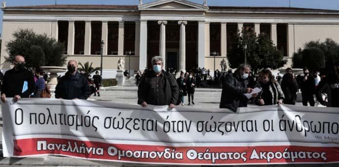 Πανκαλλιτεχνική συγκέντρωση και πορεία στο κέντρο της Αθήνας [Βίντεο]