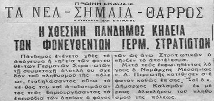 Καλημέρα με πρόσωπα και γεγονότα της Μεσσηνίας - Σαν σήμερα……20 Φεβρουαρίου 1944. Νομάρχης και Δήμαρχος Καλαμάτας καταδικάζουν τους αντιστασιακούς για το φόνο Γερμανών στρατιωτών και καταθέτουν στεφάνη «στη μνήμη τους»