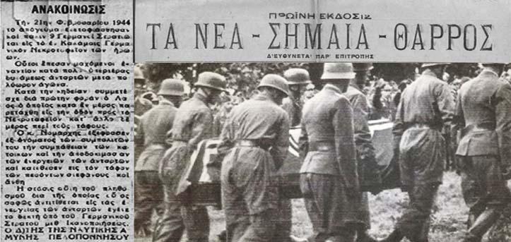 Καλημέρα με πρόσωπα και γεγονότα της Μεσσηνίας - Σαν σήμερα……21 Φεβρουαρίου 1944. Οι κατακτητές κηδεύουν τους σκοτωμένους από τους αντάρτες στρατιώτες τους
