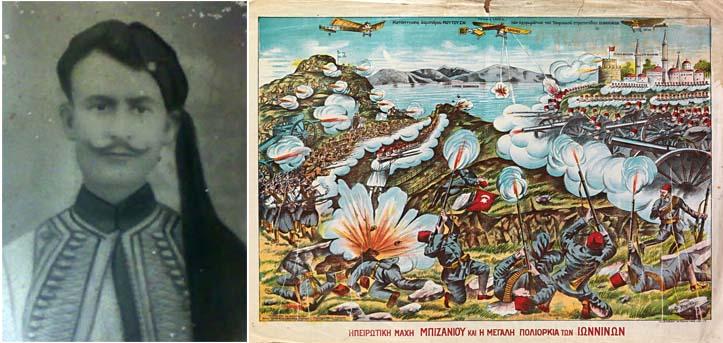 Καλημέρα με πρόσωπα και γεγονότα της Μεσσηνίας - Σαν σήμερα……19 Φεβρουαρίου 1913. Σκοτώνεται στο Μπιζάνι ο Γιάννης Λυμπερόπουλος