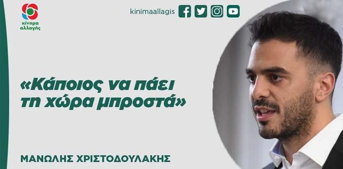 Μανώλης Χριστοδουλάκης*: Κάποιος να πάει τη χώρα μπροστά