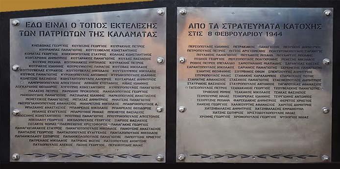 Καλημέρα με πρόσωπα και γεγονότα της Μεσσηνίας -Σαν σήμερα……8 Φεβρουαρίου 1944. Εκτελούνται στην Καλαμάτα 179 Έλληνες