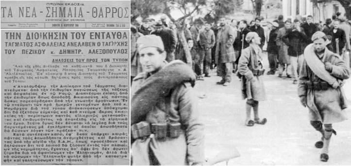 Καλημέρα με πρόσωπα και γεγονότα της Μεσσηνίας - Σαν σήμερα……18 Φεβρουαρίου 1944. Αναλαμβάνει τη διοίκηση των Ταγμάτων Ασφαλείας Μεσσηνίας ο Δ. Αλεξόπουλος