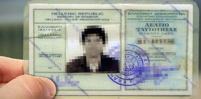 Αστυνομική ταυτότητα: Ηλεκτρονικά πλέον η δήλωση απώλειας