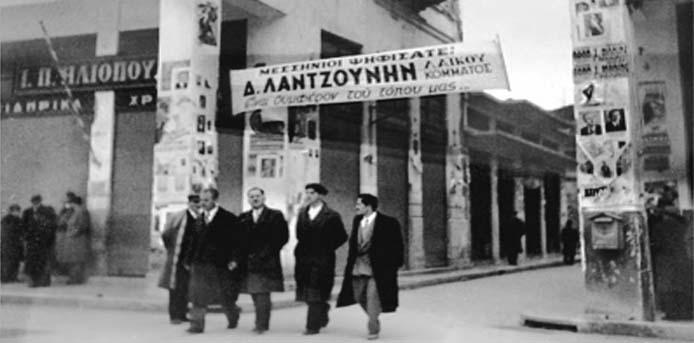 Καλημέρα με πρόσωπα και γεγονότα της Μεσσηνίας - Σαν σήμερα……5 Μαρτίου 1950. Η Μεσσηνία στέλνει εννέα Βουλευτές στη Βουλή των Ελλήνων