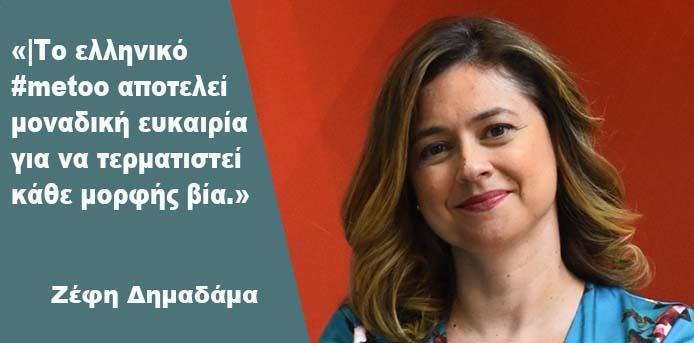 Ζέφη Δημαδάμα*: Το ελληνικό #metoo αποτελεί μοναδική ευκαιρία για να τερματιστεί κάθε μορφής βία