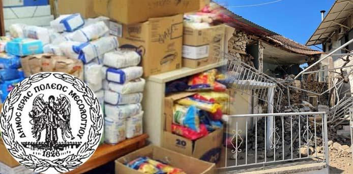 Ι.Π. Μεσολογγίου: Συγκέντρωσης και αποστολής ειδών πρώτης ανάγκης στους σεισμοπαθείς των Δήμων Ελασσόνας και Τυρνάβου