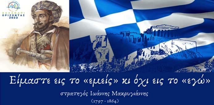 Καλημέρα με πρόσωπα και γεγονότα της Μεσσηνίας - Σαν σήμερα……25 Μαρτίου 1821. Πραγματοποιήθηκε η Μάχη των Βουναρίων