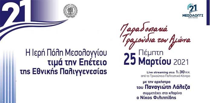 Δήμος Μεσολογγίου: Σε live streaming η συναυλία του Παναγιώτη Λάλεζα για τα 200 χρόνια από την Ελληνική Επανάσταση του 1821