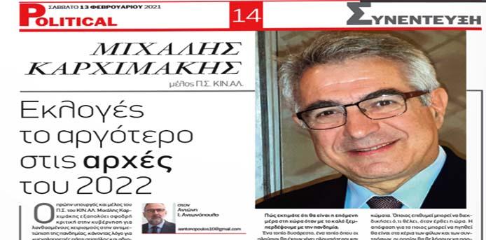 Μιχάλης Καρχιμάκης* - Εφημερίδα «Political»: Εκλογές το αργότερο στις αρχές του 2022