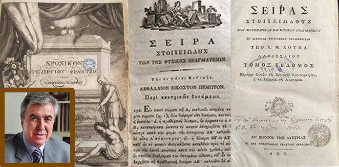 Νίκος Τσούλιας - Επανάσταση του 1821: Διδασκάλους και βιβλία θέλουν τα σχολεία!