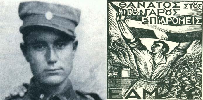 Καλημέρα με πρόσωπα και γεγονότα της Μεσσηνίας - Σαν σήμερα……1 Μαρτίου 1943. Εκτελείται από τους Βουλγάρους φασίστες ο Παναγιώτης Κουβελιώτης