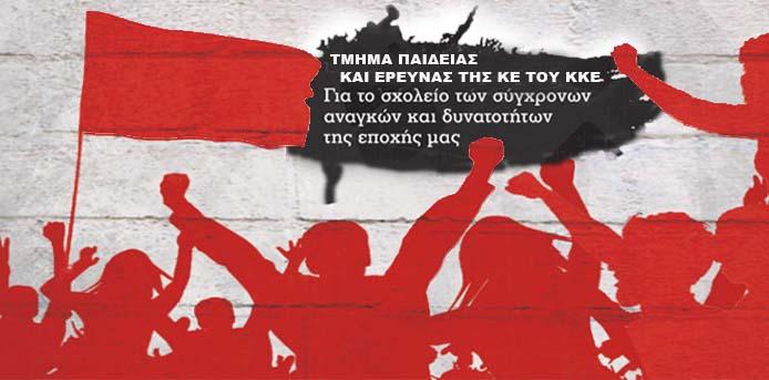 Το ΚΚΕ για τον δίκαιο αγώνα των εκπαιδευτικών ενάντια στην αντιπαιδαγωγική αξιολόγηση που προωθεί η κυβέρνηση