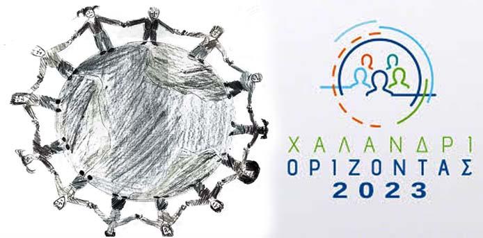 «Χαλάνδρι Ορίζοντας 2023» - Μάνος Κρανίδης: 21η Μαρτίου - Παγκόσμια ημέρα για την εξάλειψη των φυλετικών διακρίσεων και του ρατσισμού