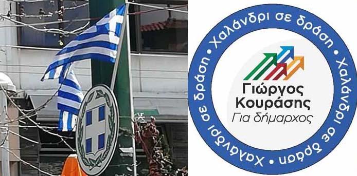 «Χαλάνδρι σε Δράση»: 7 θυρεοί με 14 σημαιάκια δεν αποτελούν σοβαρό στολισμό της πόλης για τον εορτασμό των 200 χρόνωνΕλευθερίας