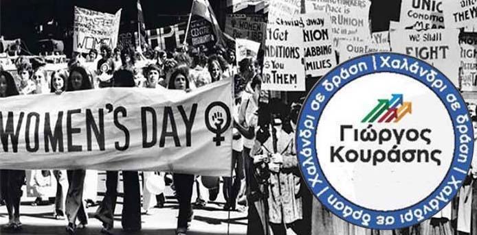 O Συνδυασμός «Χαλάνδρι σε Δράση» για την Παγκόσμια Ημέρα της Γυναίκας