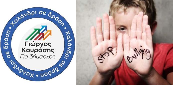 «Χαλάνδρι σε Δράση»: Η ενδοσχολική βία αντιμετωπίζεται με συλλογική ευαισθησία και κώδικα επικοινωνίας
