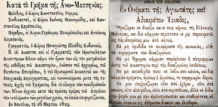Καλημέρα με πρόσωπα και γεγονότα της Μεσσηνίας - Σαν σήμερα……16 Μαρτίου 1829. Δημιουργείται το πρώτο δικαστήριο στη Μεσσηνία