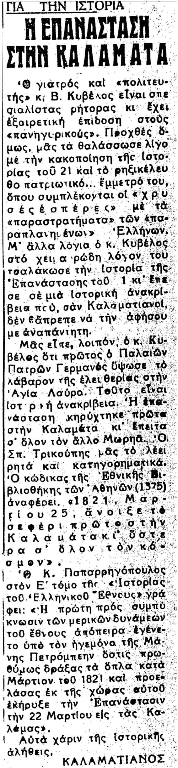 Καλημέρα με πρόσωπα και γεγονότα της Μεσσηνίας - Σαν σήμερα……26 Μαρτίου 1945. Έντονες αντιδράσεις από το λόγο του πολιτευτή Κυβέλου