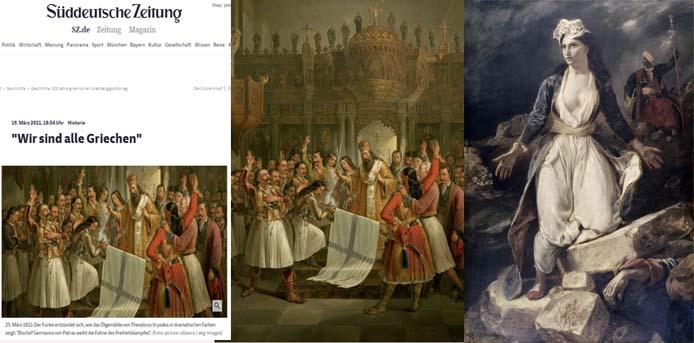 Süddeutsche Zeitung «Είμαστε όλοι Έλληνες!» - Αφιέρωμα για τα 200 χρόνια από την Ελληνική Επανάσταση