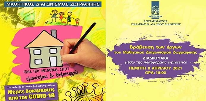 Δήμος Βριλησσίων: Διαδικτυακή Βράβευση του μαθητικού διαγωνισμού ζωγραφικής 'Μέρες δοκιμασίας από τον covid-19'