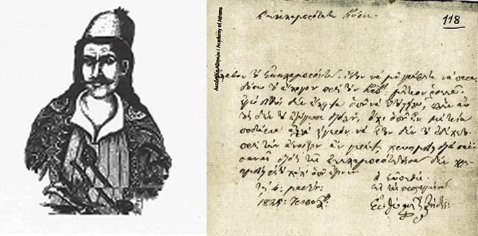 Καλημέρα με πρόσωπα και γεγονότα της Μεσσηνίας - Σαν σήμερα……7 Απριλίου 1625. Σκοτώθηκε στα Φουρτζοκρέμμυδα ο οπλαρχηγός Ξύδης Ευθύμιος